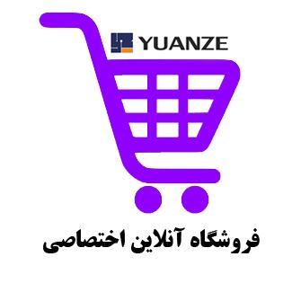 Yuanze Product / میکرو مدرن نمایندگی رسمی yuanze در ایران