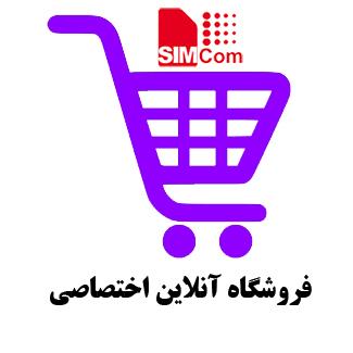Simcom Product / میکرو مدرن نمایندگی رسمی simcom در ایران